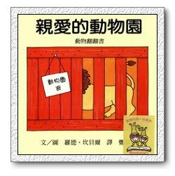 09 親愛的動物園.jpg
