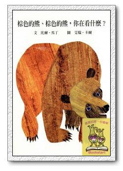 11 棕色的熊、棕色的熊,你在看什麼?.jpg