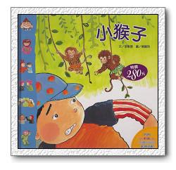 B08 小猴子.jpg