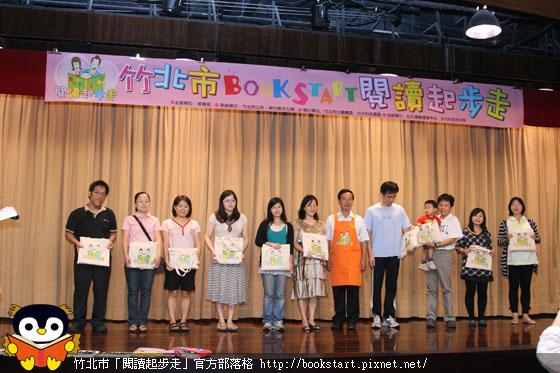BookStart2_001.JPG