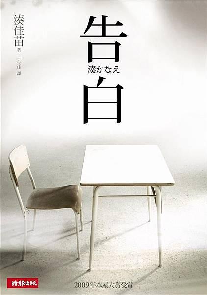 告白-01.jpg