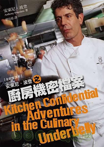 廚房機密檔案-01.jpg