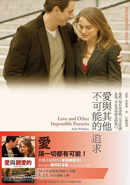 愛與其他不可能的追求-01.jpg