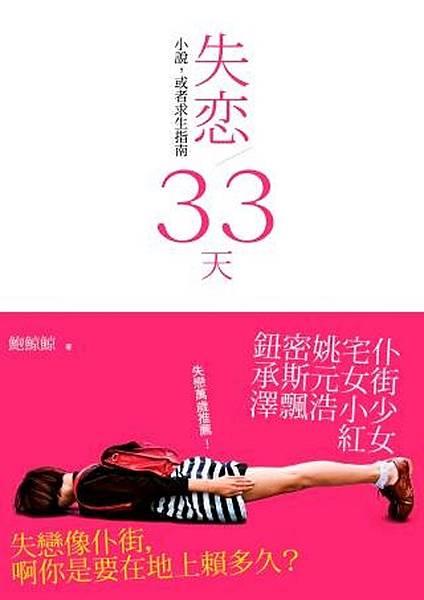 失戀33天.jpg