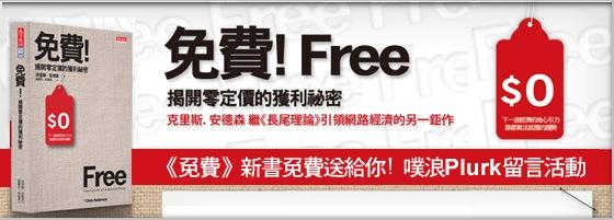 FREE!!!