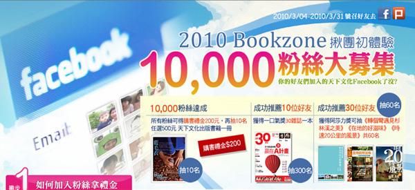 2010 Bookzone 揪團初體驗《萬人粉絲大募集》