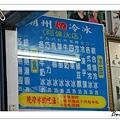 潮州有名的燒冷冰