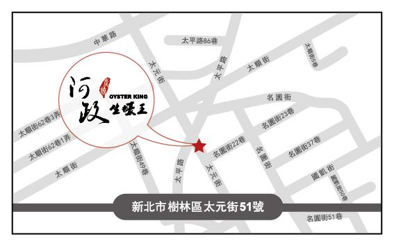 阿政生蠔王太元店