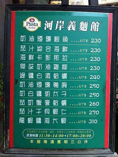 河岸義麵館