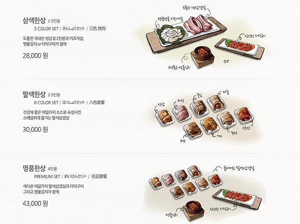八色肉菜單