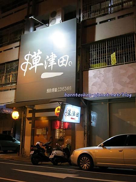 草津田居酒屋