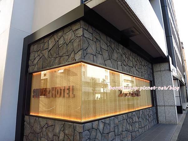 Super Hotel 烏丸五条