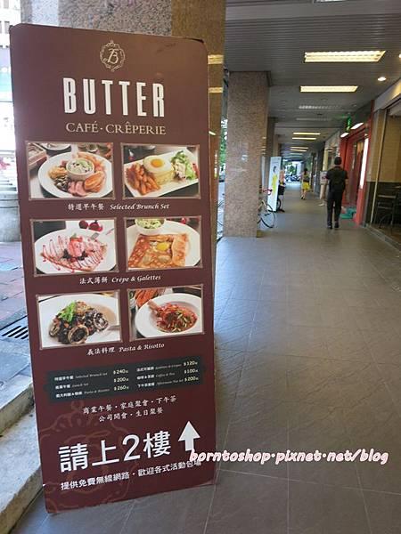 BUTTER 法式輕食