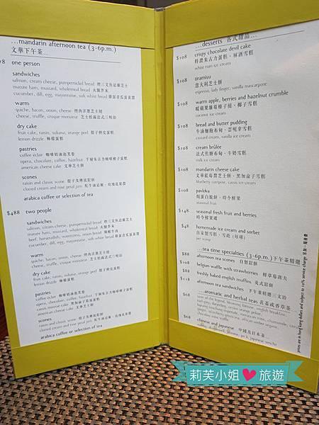 文華東方酒店下午茶