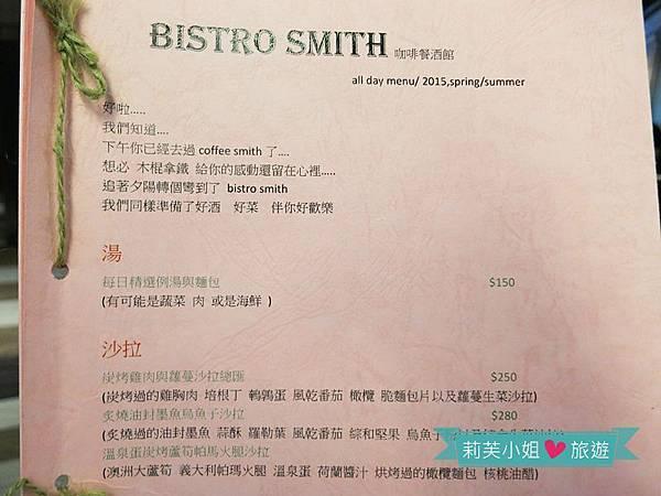 Bistro Smith