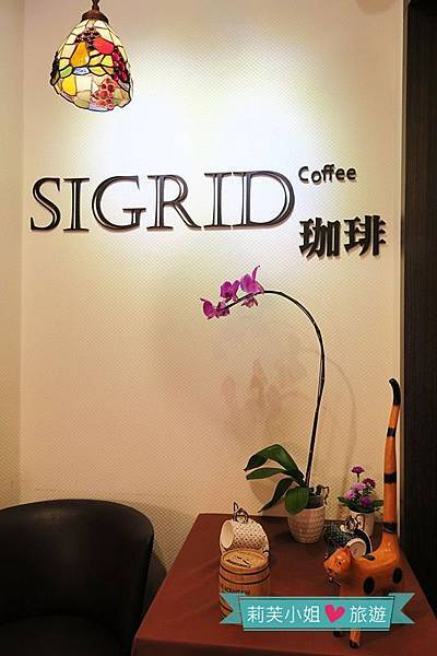 Sigrid Coffee 咖啡