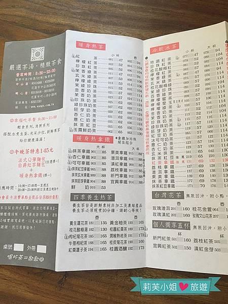 王記茶舖菜單