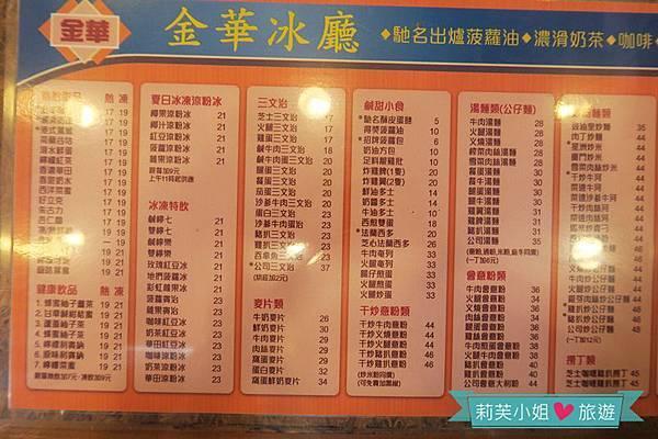 金華冰廳 菜單