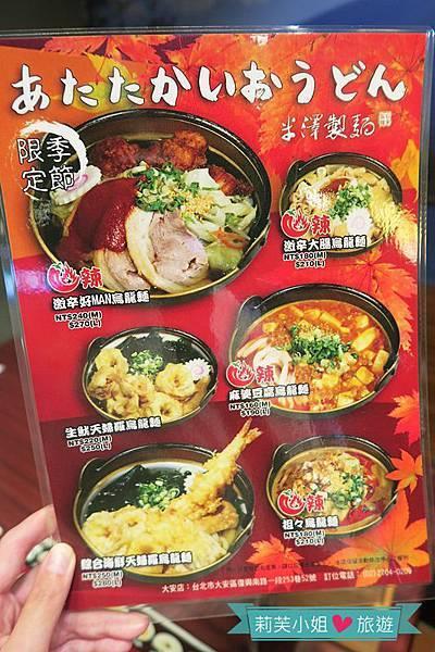 東區烏龍麵