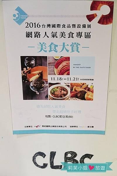 2016 美食展