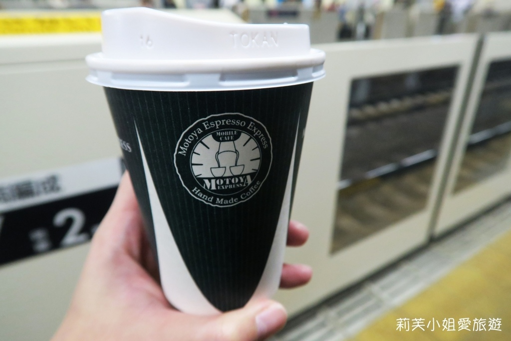 Motoya Express Coffee