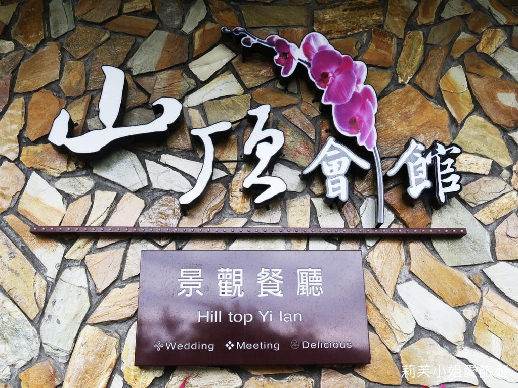 山頂會館景觀餐廳