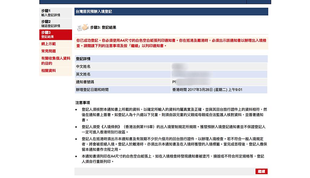 香港入境登記
