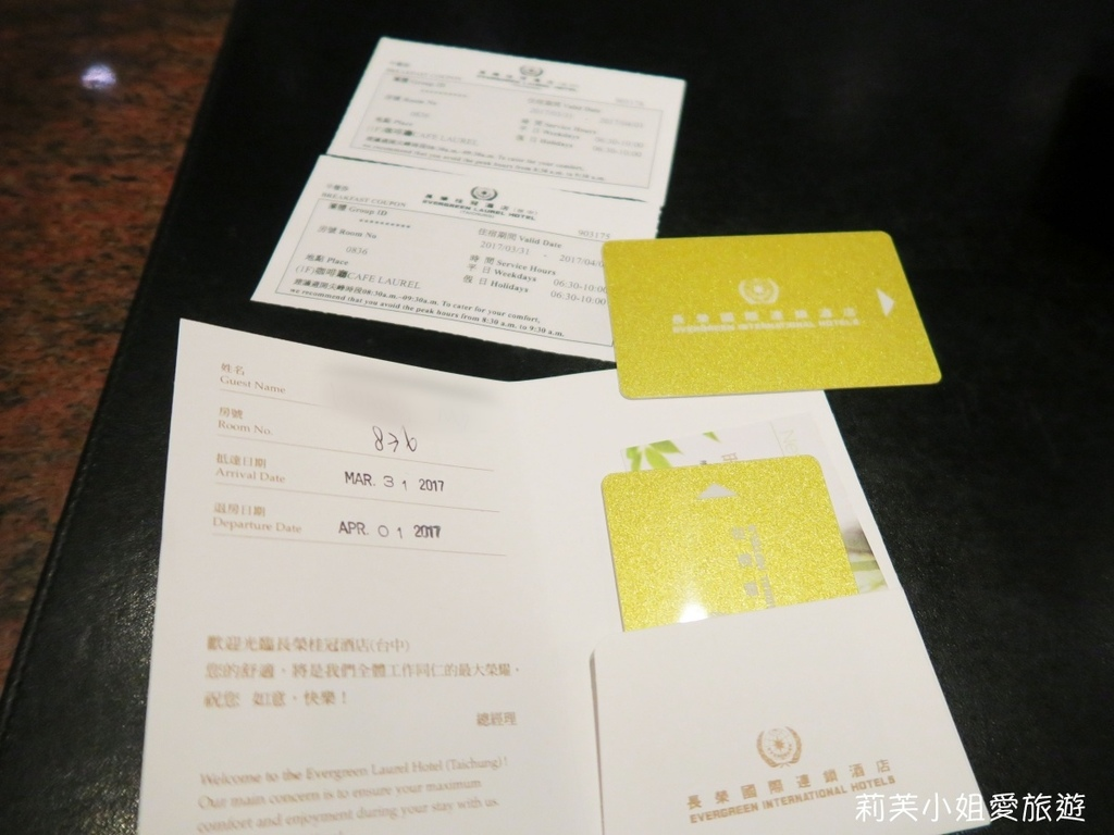 台中長榮桂冠酒店