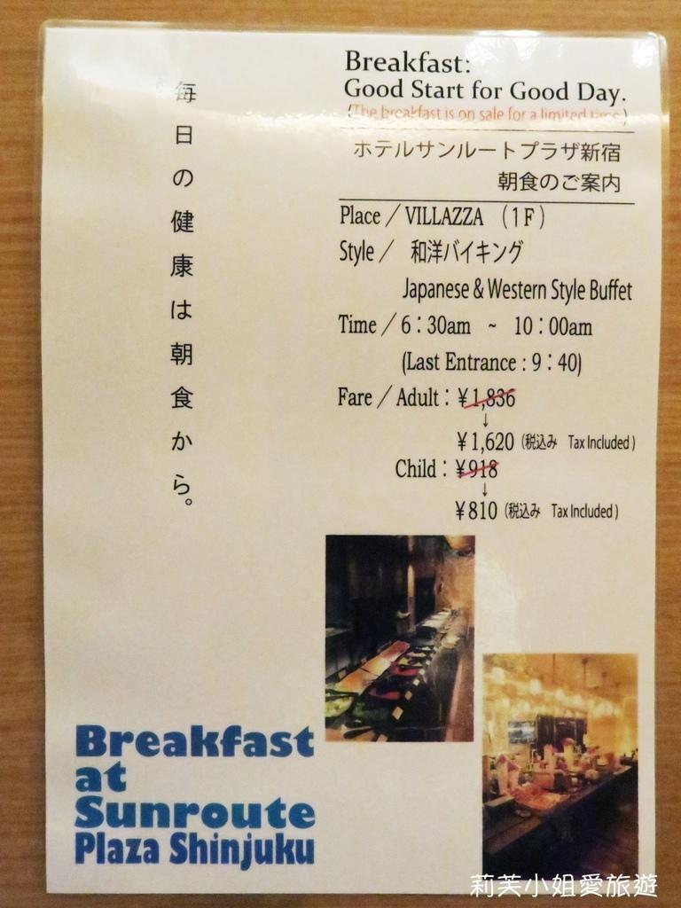 新宿燦路都廣場飯店