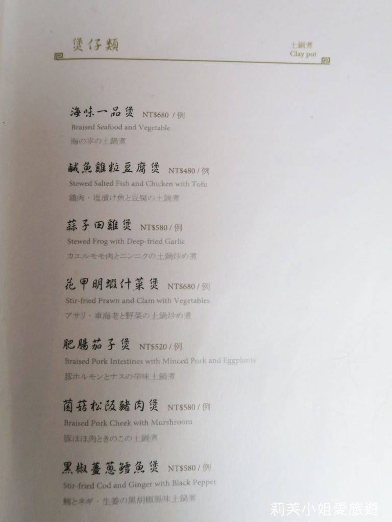 頤宮中餐廳
