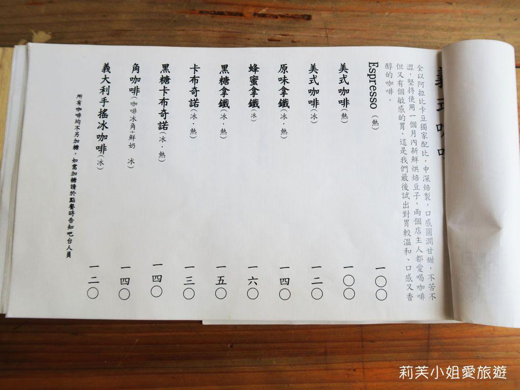 角公園咖啡菜單