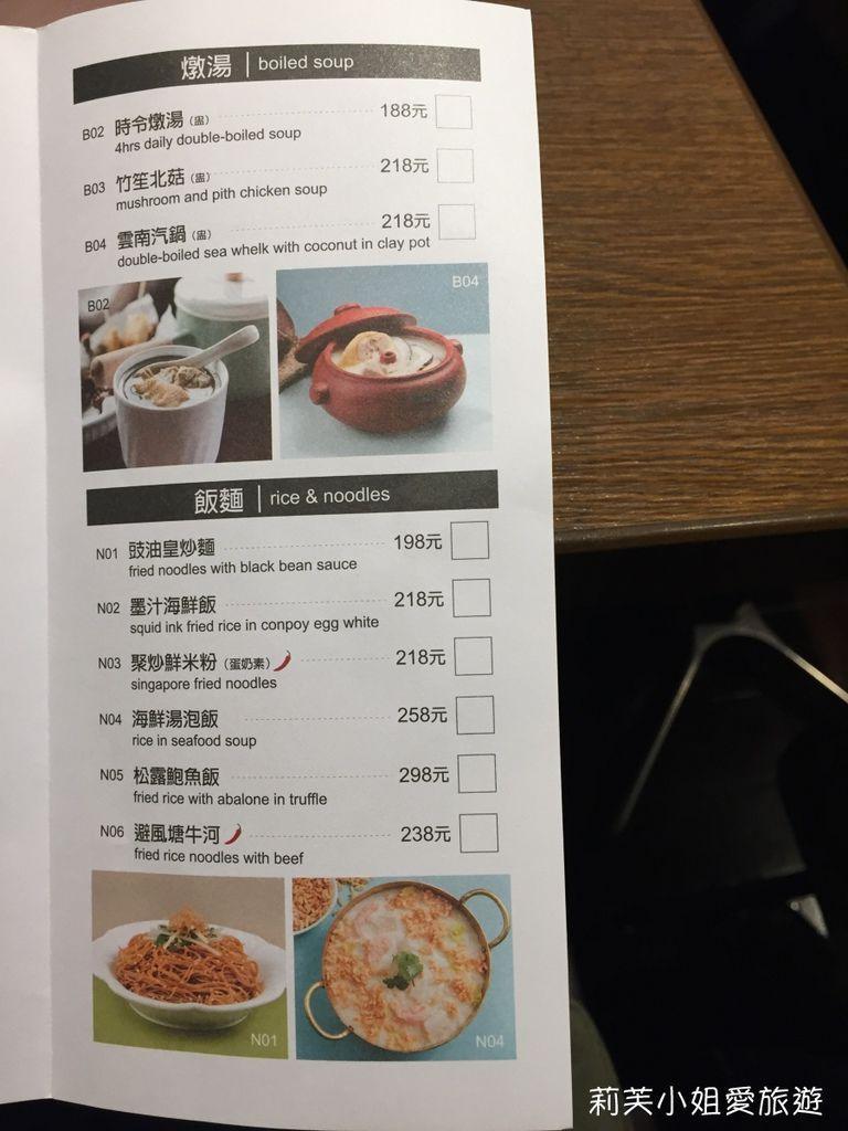 唐點小聚菜單