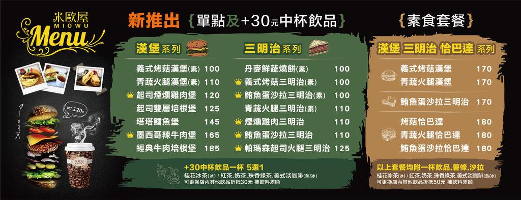米歐屋菜單