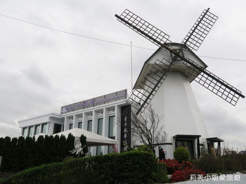 青青風車莊園