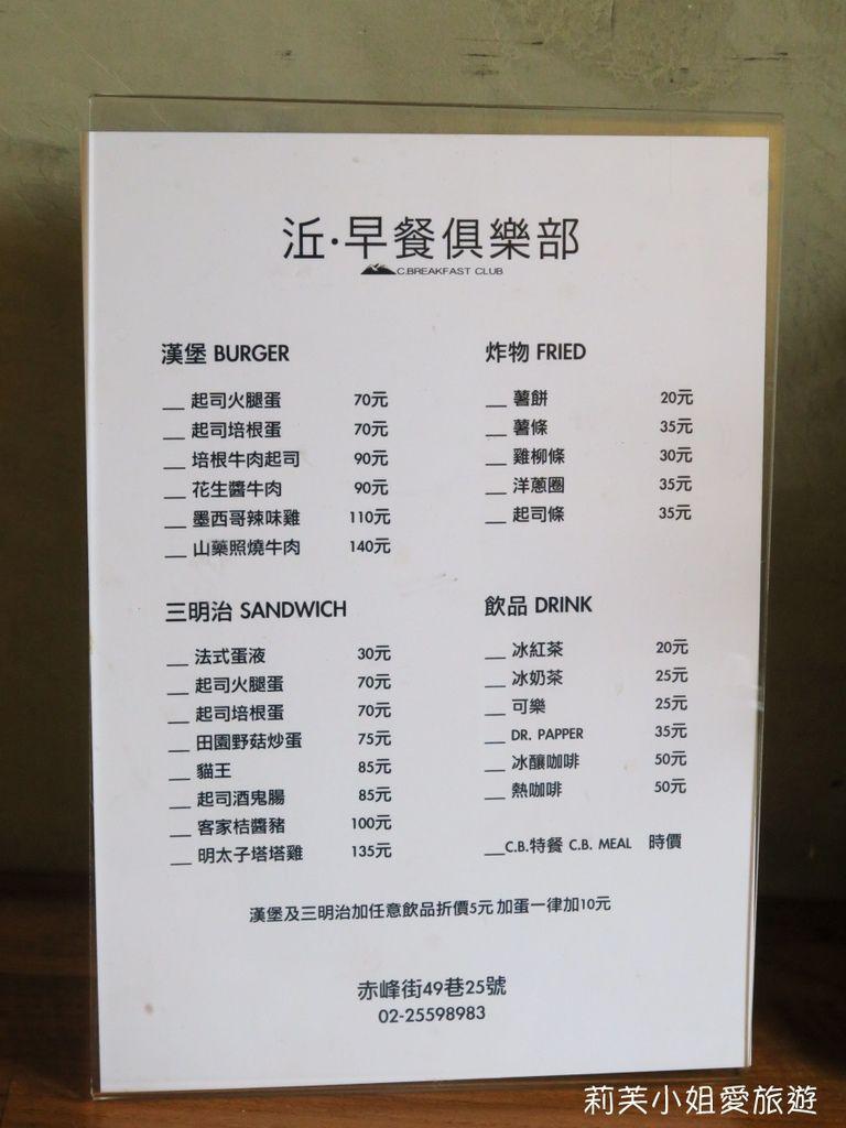 中山站早餐