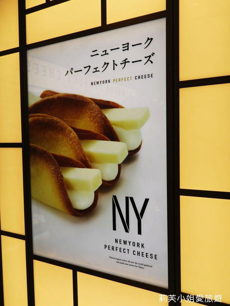 NEW YORK PERFECT CHEESE