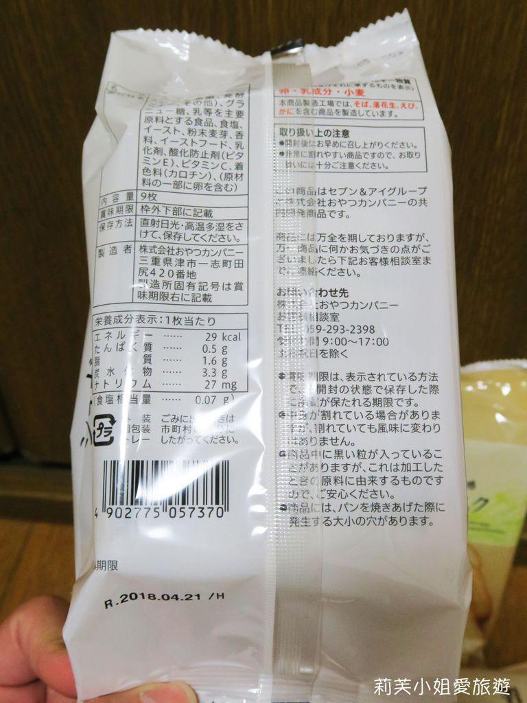 日本超商零食