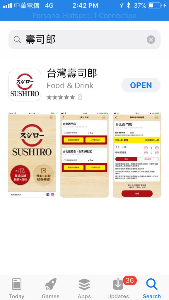 壽司郎app
