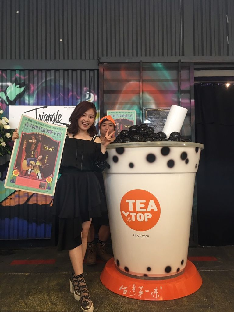 TeaTop 台灣第一味
