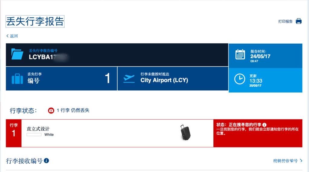 英國航空行李賠償