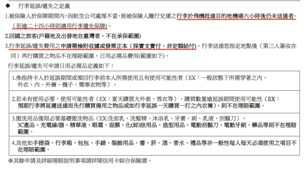 華南信用卡旅遊不便險