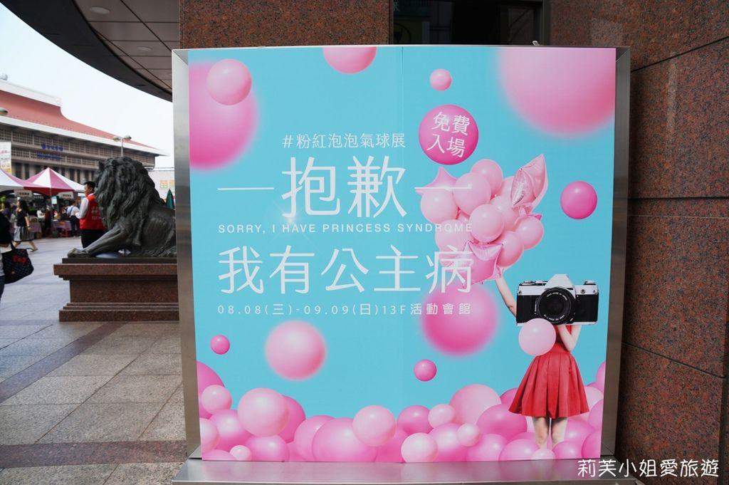粉紅泡泡氣球展