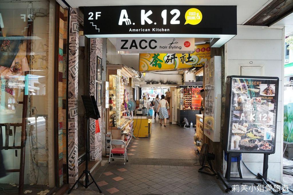 A. K. 12美式小館