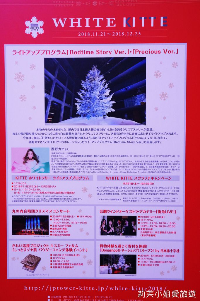 東京車站聖誕節