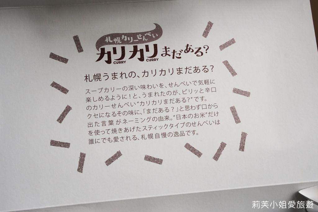 札幌咖哩餅乾