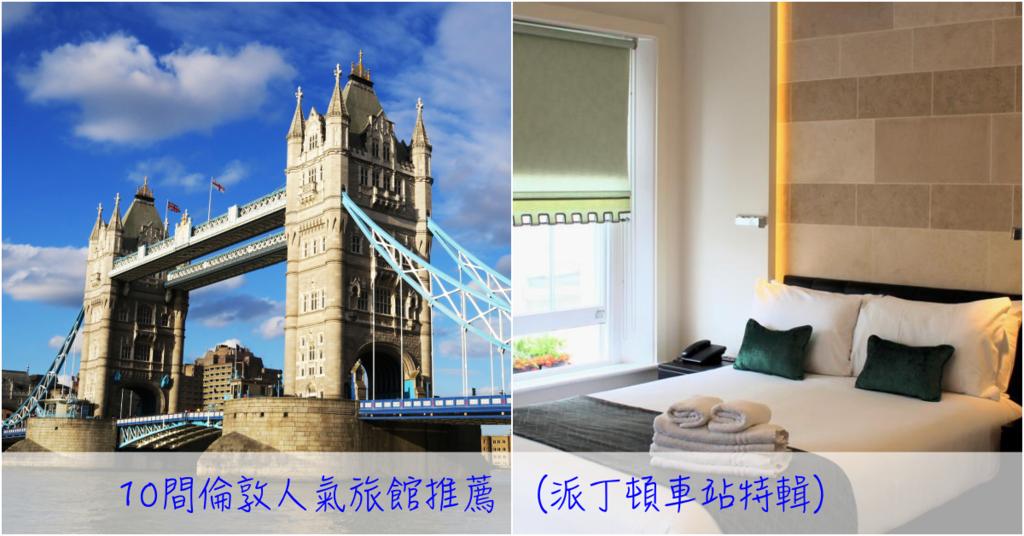 倫敦住宿推薦