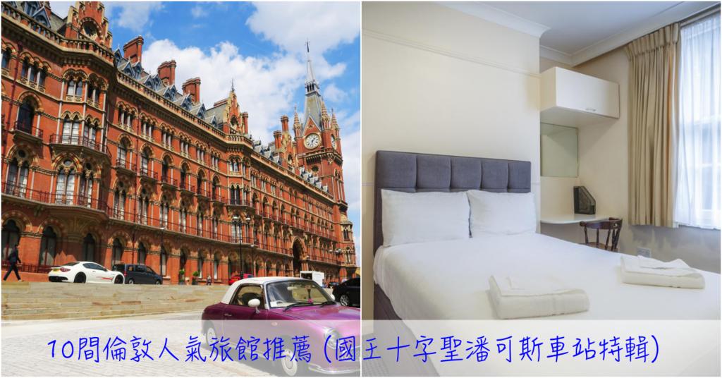 倫敦旅館推薦