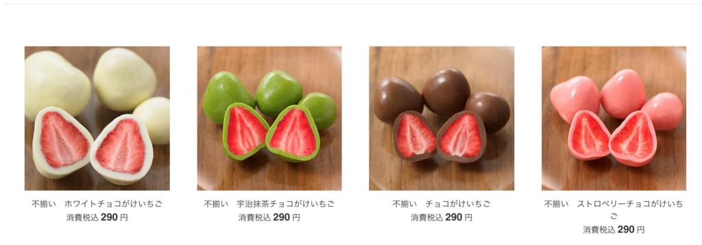 無印良品草莓巧克力