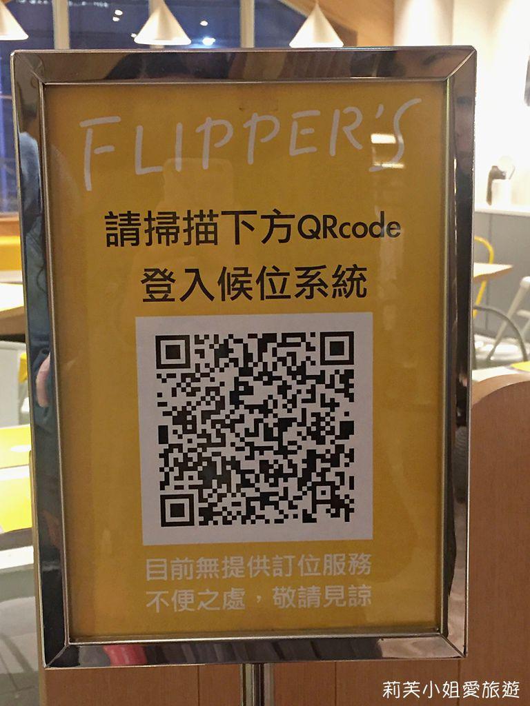 FLIPPER 線上候位