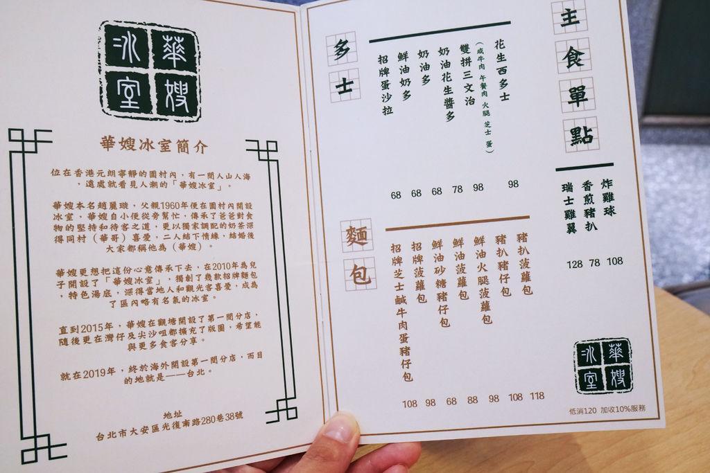 華嫂冰室菜單